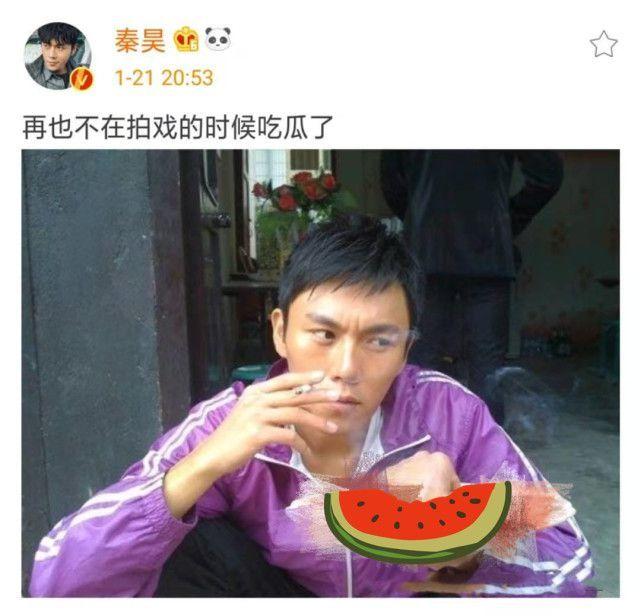 点赞郑爽新闻被吐槽 秦昊:再也不在拍戏时吃瓜了