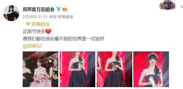 后援会鼓励郑爽 某名导发声感谢粉丝对她不离不弃
