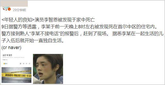 52岁韩星李智恩失联后意外去世 警方称有必要尸检