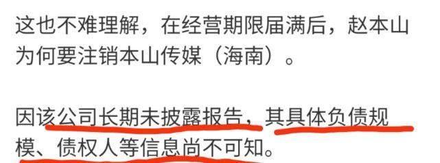 赵本山近照牙齿疑脱落眼部浮肿 旗下公司疑已注销