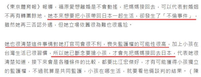 福原爱被曝坚决离婚不动摇 争夺孩子监护权上不利