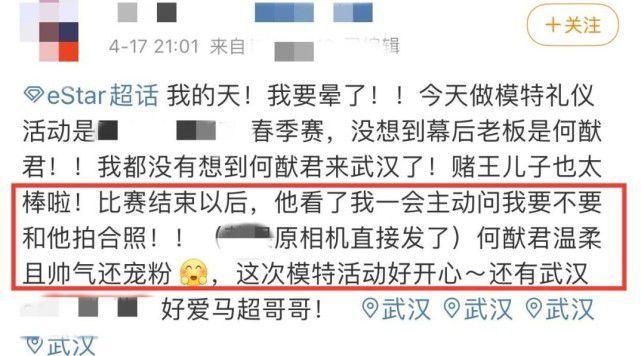 何猷君主动邀请美女模特拍照 网友:奚梦瑶不吃醋?