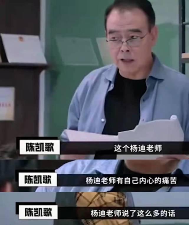 """陈凯歌称小34岁杨迪""""老师"""" 杨迪不知所措一脸惊恐"""