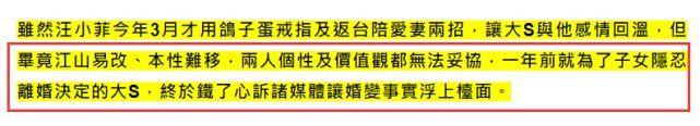 婚变已有迹象?网曝大S今年5月已取关汪小菲