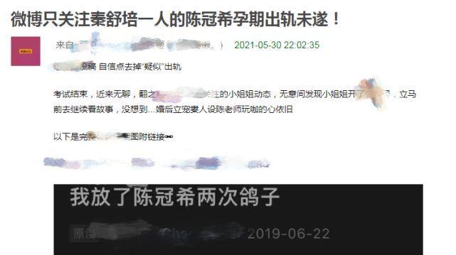 懒理老婆孕期约美女传言 陈冠希秦舒培贴脸秀恩爱