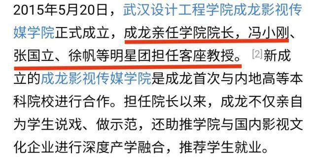 又一身份!吴亦凡疑是成龙影视传媒学院表演老师