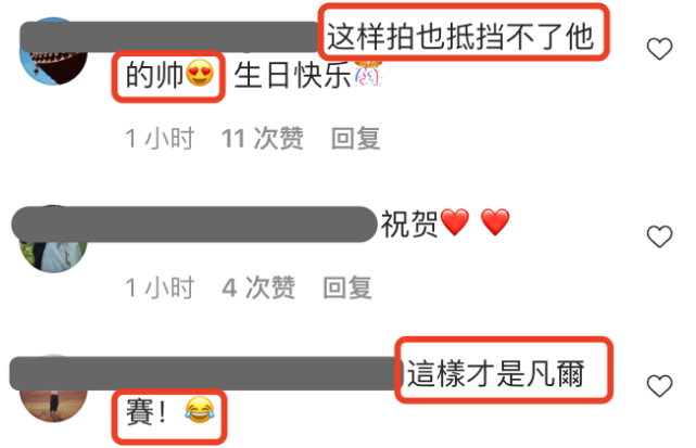 """舒淇零点为老公庆祝生日 47岁冯德伦""""帅""""到模糊"""