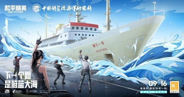 和平精英联动中科院海洋所 游戏中探索蔚蓝大海