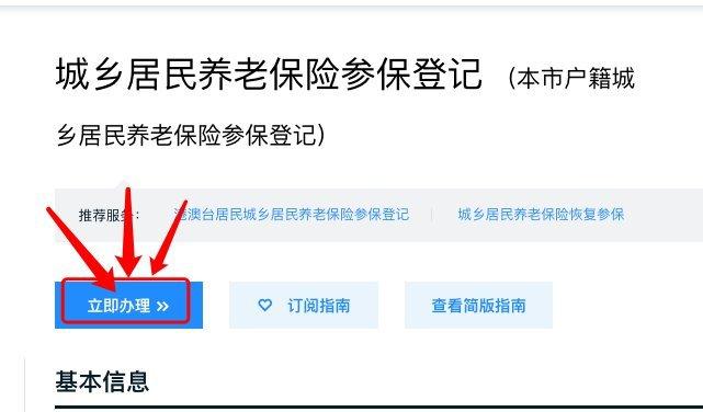 深圳城乡居民养老保险参保方式是什么?