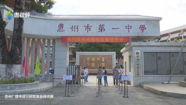 惠州一中南湖校区重建落成 总体可容纳3000多名学生就读