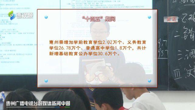 """广东到2025年将新增基础教育公办学位438万个 科学布局解决""""城镇挤""""问题"""