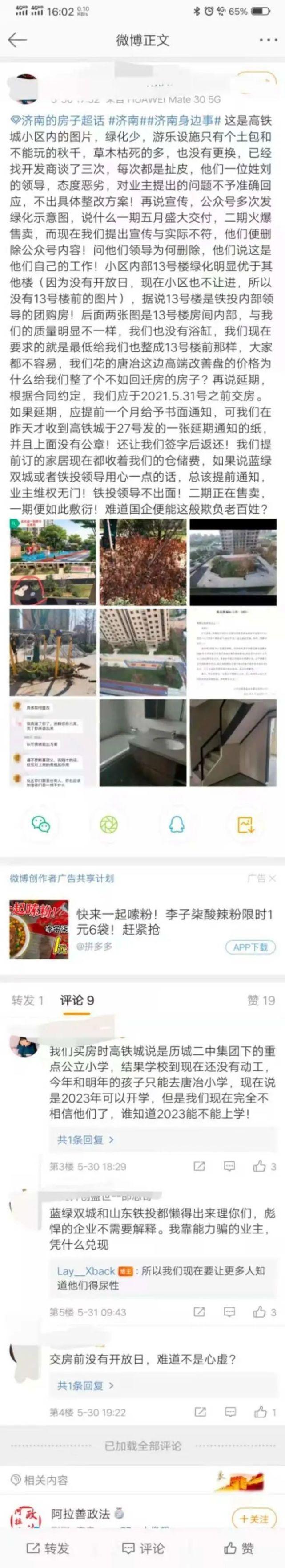 济南唐冶高铁城延期交房、学校未建,山东铁投与蓝绿双城的社会担当遭质疑
