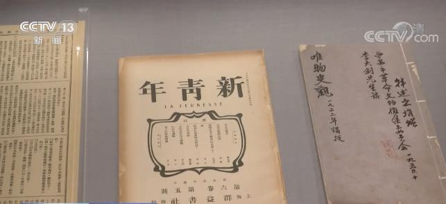 庆祝中国共产党成立100周年特展举行 再现中国共产党不断探索马克思主义中国化历史进程