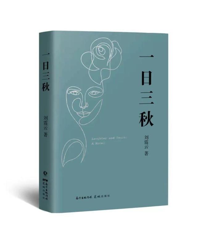 《一日三秋》刘震云著花城出版社出版