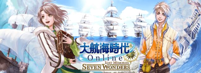 由日本光荣公司推出的《大航海时代Online》是以16世纪欧洲大航海时代为舞台的在线模拟海洋冒险游戏。