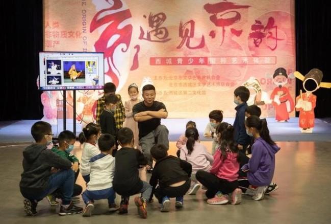 """""""遇见京韵""""西城青少年国粹艺术互动体验活动 —— 打造零距离体验之旅"""
