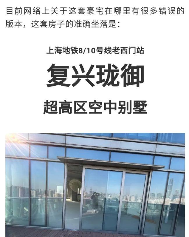 只上综艺也能买豪宅?郑爽晒上海独居的亿万别墅