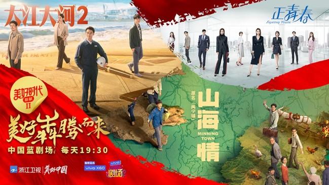 《大江大河2》收官 铭记每一个改革实践者的奋斗瞬间