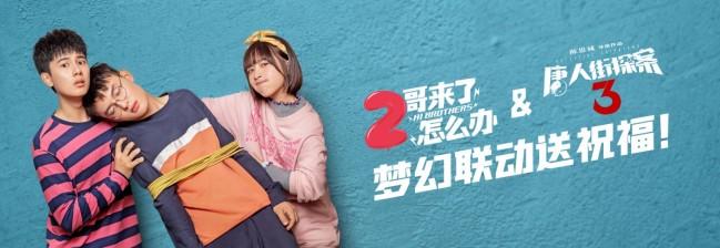 王宝强胡先煦梦幻联动《2哥来了怎么办》贴片《唐探3》引关注