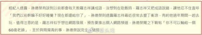 罗志祥与前经纪人聊天:因被封杀打算改行当网红