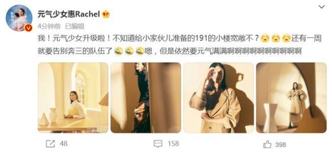 女排名将惠若琪怀孕 自曝已为孩子准备191的小楼