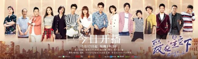 《爱在星空下》开播 贾乃亮陈意涵书写娱乐圈实录