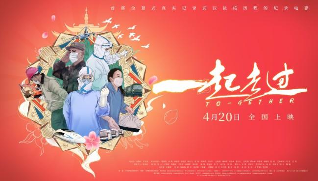 纪录电影《一起走过》北京发布会隆重召开