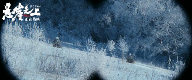 张艺谋《悬崖之上》持续热映 曝雪景剧照尽显冷冽
