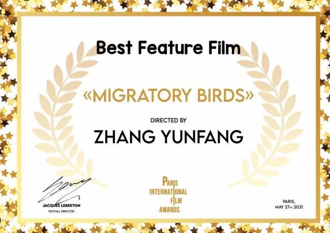 《候鸟》获巴黎国际电影节最高奖 首轮口碑出炉
