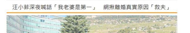 汪小菲言论引热议 台网友质疑大S闹离婚是在救夫