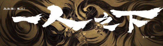 《一人之下》概念海报 乌尔善官宣10月开启新征程