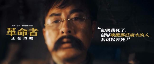 《革命者》曝营救片段 李大钊拒绝营救甘愿牺牲