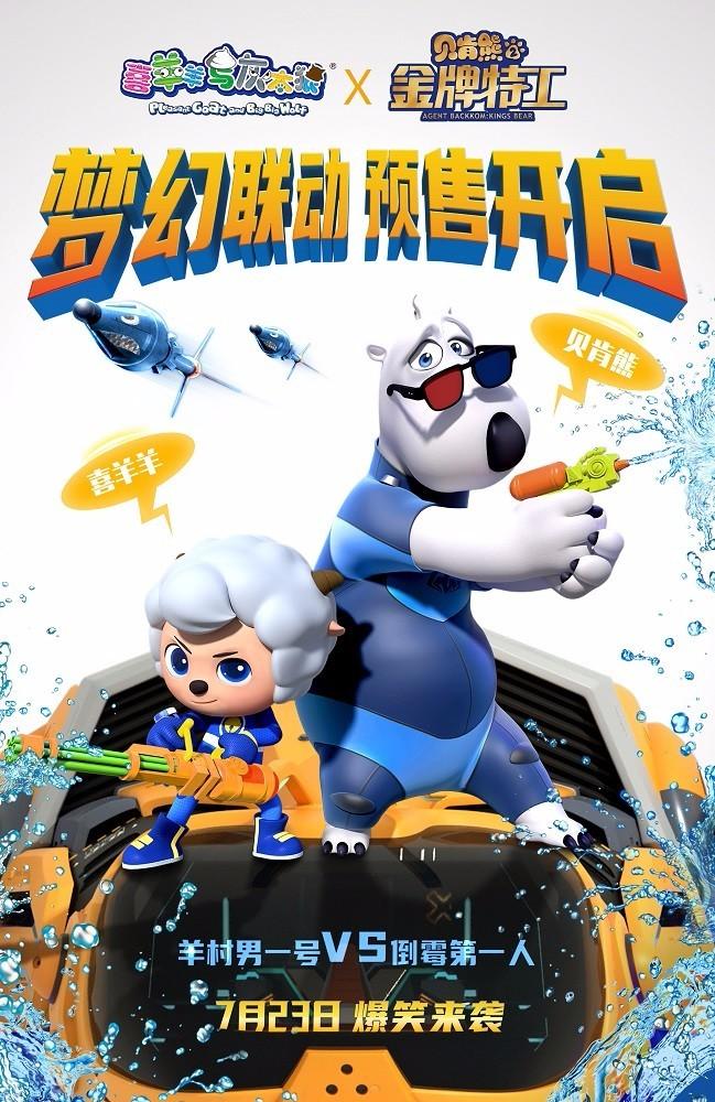 《贝肯熊2:金牌特工》终极预告 蠢萌特工723来袭