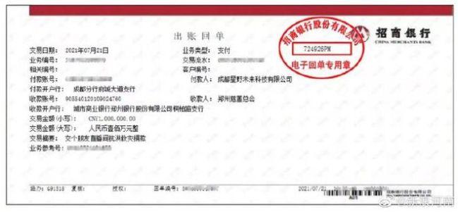 罗永浩解释捐款100万元:有债务在身,不便捐款