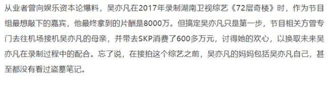 吴亦凡综艺片酬8000万妈妈消费600万?工作人员否认