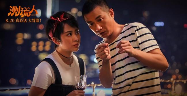 《测谎人》定档8月20日 马丽文章首次携手爆笑一夏