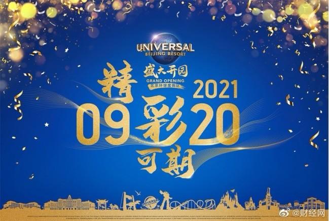 朋友们!雀跃吧!北京环球度假区9月20日正式开放
