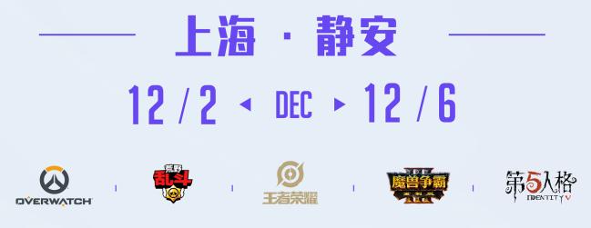 电竞上海大师赛明日开战 2020电竞陪你到最后