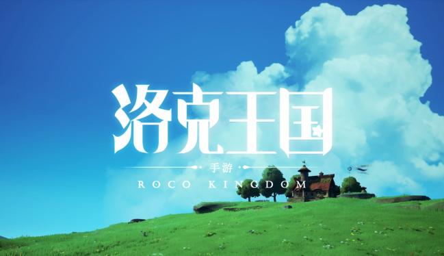 《洛克王国》新作手游正式亮相腾讯游戏年度发布会