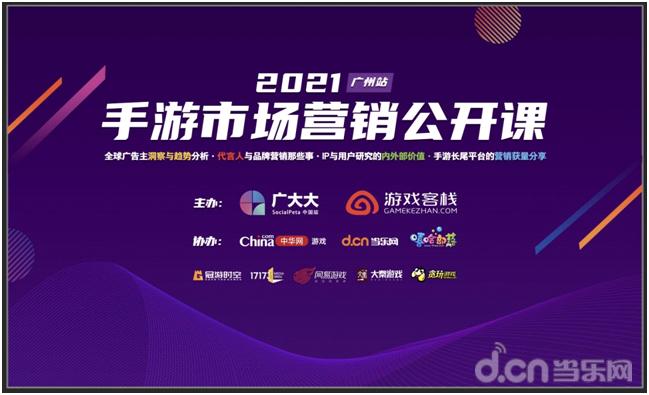 干货分享 2021手游市场营销公开课广州站7.21启动