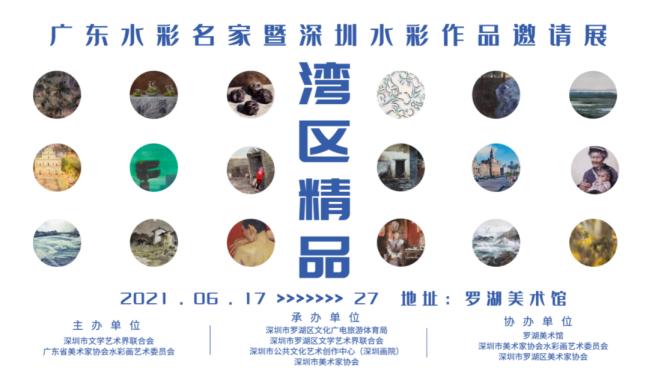 广东水彩名家暨深圳水彩作品湾区精品邀请展观展指引