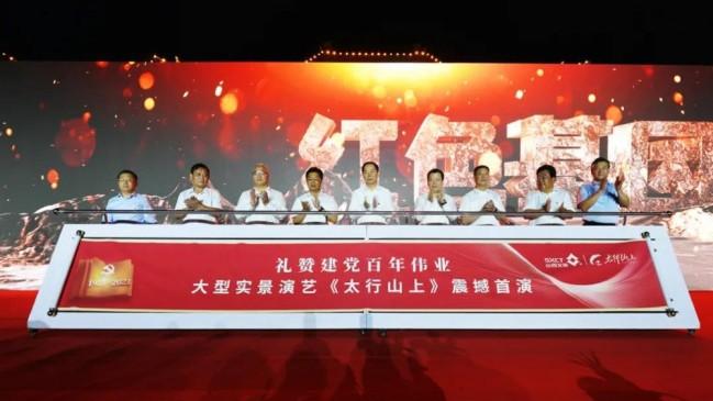 国内首部红色主题行浸式实景演艺《太行山上》武乡首演