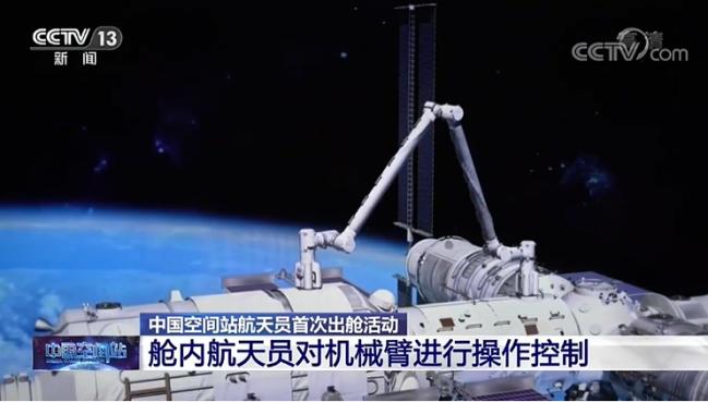 共同见证!中国空间站航天员首次出舱
