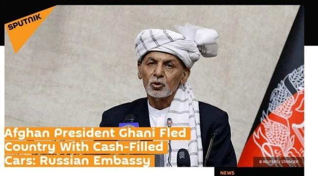 俄使馆:阿富汗总统逃离时汽车装满现金 直升机没装下