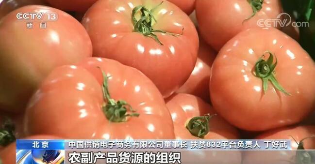 扶贫832平台帮助贫困地区农副产品打开销路 上线一年交易额破80亿元