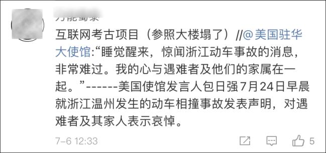 """美驻华大使馆微博十年前发一条微博被网友""""挖坟"""""""