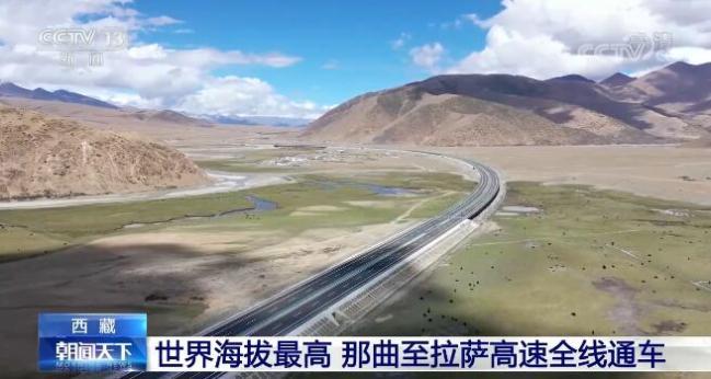 世界上海拔最高的高速公路——西藏那曲至拉萨高速全线通车