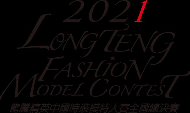 龙腾精英模特大赛战火重燃!6月12日打响济南站