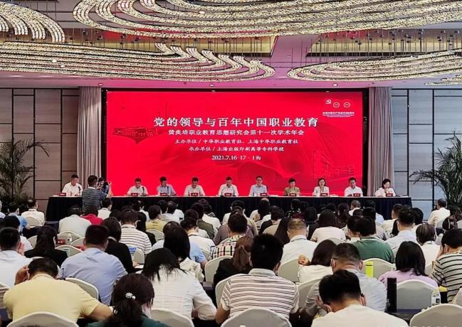 第十一次黄炎培职业教育思想研究会在上海组织召开,孙承武应邀出席