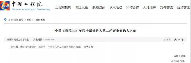 2021年院士增选二轮候选人公布:陕西13人上榜